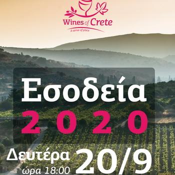 Wines of Crete, Εσοδεία 2020